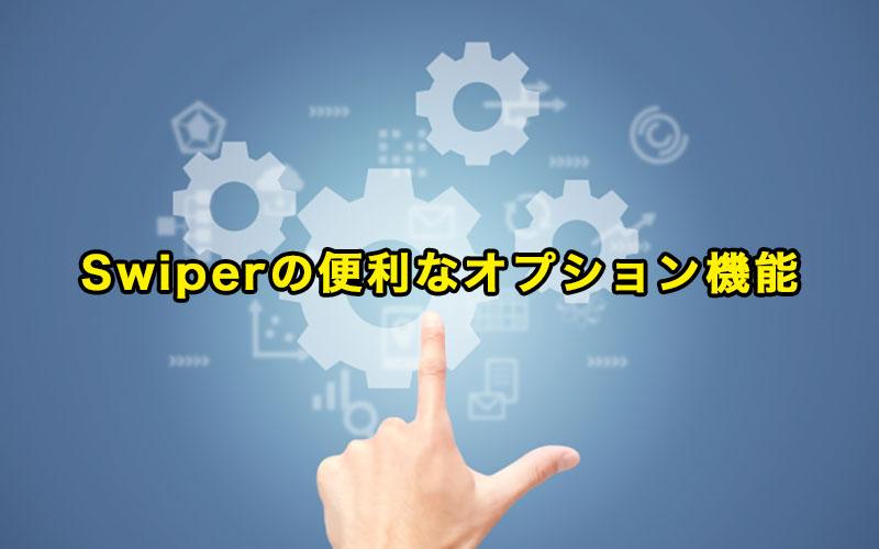 Swiper の便利なオプション機能