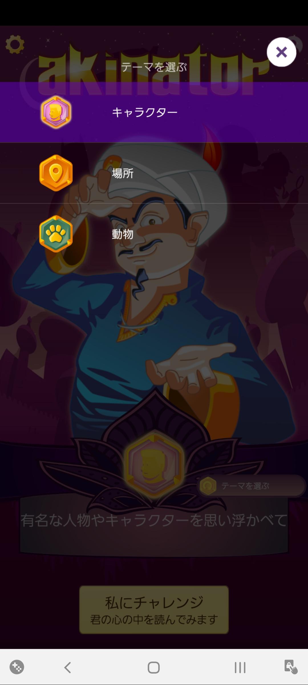 アキネーターのスマホアプリ版の遊び方