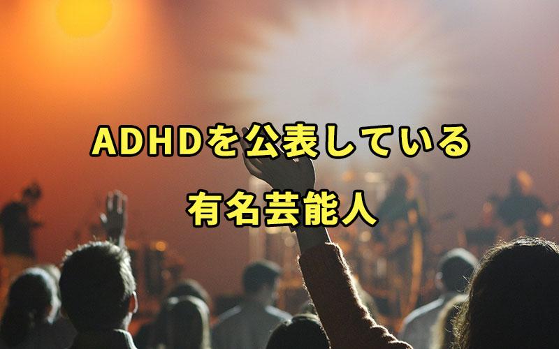 ADHDを公表している有名芸能人
