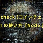 coincheck (コインチェック) API の使い方【Node.js】