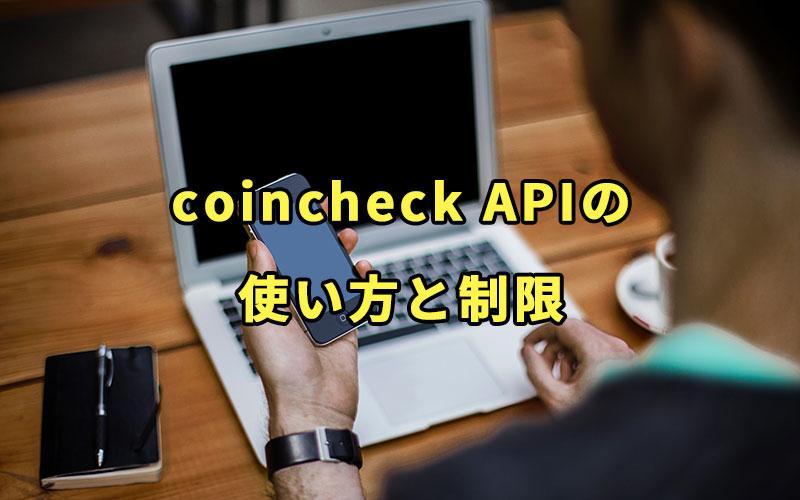 coincheck (コインチェック) APIの使い方と制限