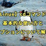 【Linux】cdコマンドの基本的な使い方とオプションについて解説