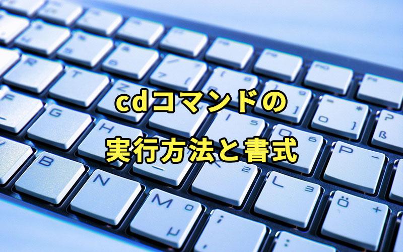 cdコマンドの実行方法と書式