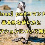 【Linux】pwdコマンドの基本的な使い方とオプションについて解説