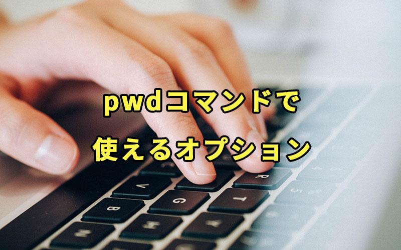 pwdコマンドで使えるオプション