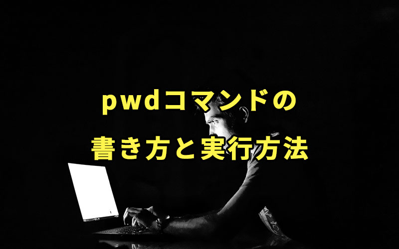 pwdコマンドの書き方と実行方法