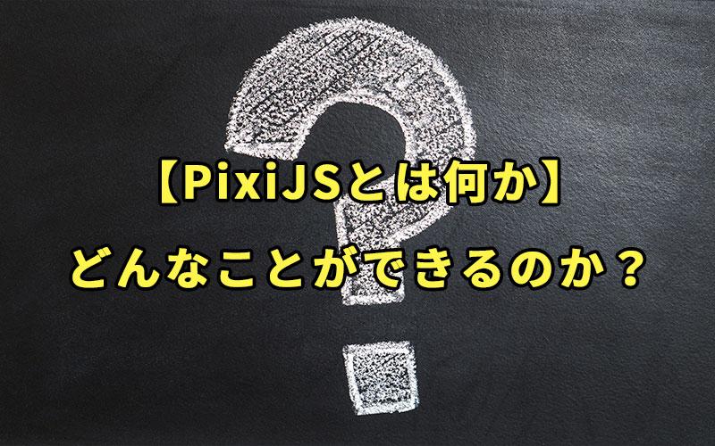 【PixiJSとは何か】どんなことができるのか?