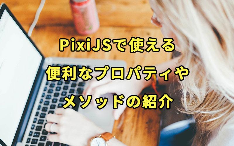PixiJSで使える便利なプロパティやメソッドの紹介