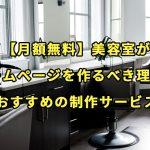 【月額無料】美容室がホームページを作るべき理由と、おすすめの制作サービス