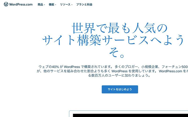 WordPress.com (ワードプレス)