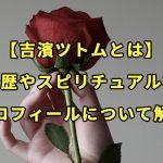 【吉濱ツトムとは】経歴やスピリチュアルなプロフィールについて解説