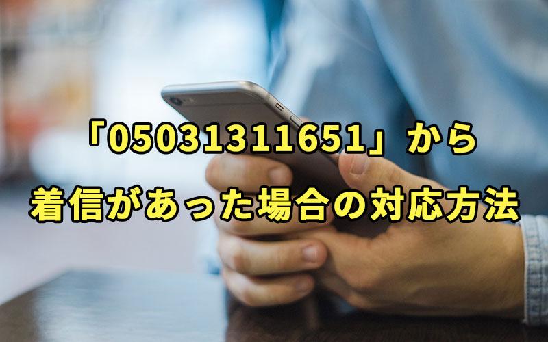 「05031311651」から着信があった場合の対応方法