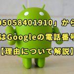 「05058401910」からのSMSメッセージはGoogleによる電話番号の確認【理由について解説】