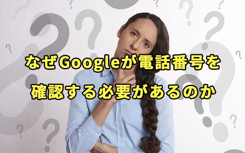 なぜGoogleが電話番号を確認する必要があるのか