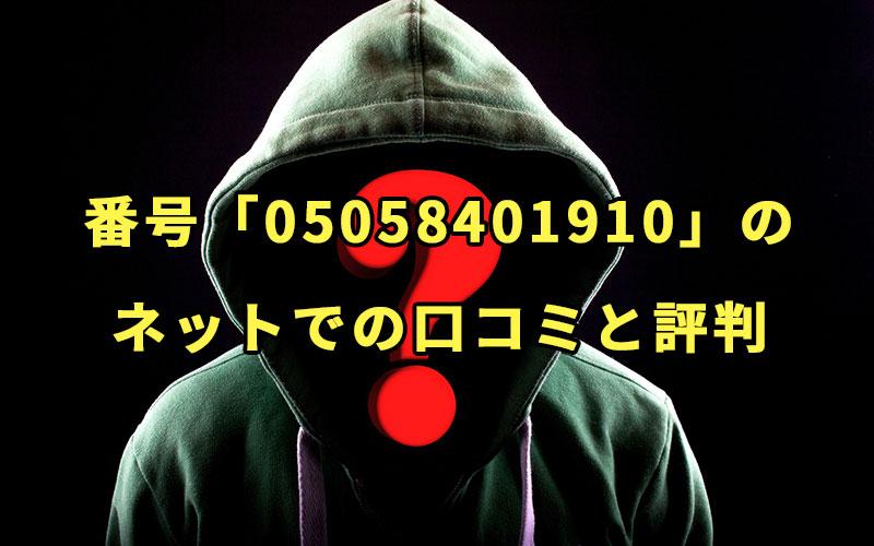 電話番号「05058401910」のネットでの口コミと評判
