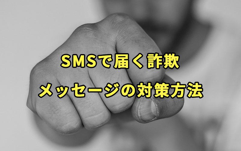 SMSで届く詐欺メッセージの対策方法