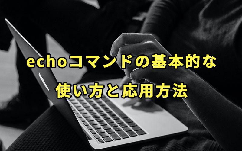 echoコマンドの基本的な使い方と応用方法