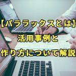 【パララックスとは】活用事例と作り方について解説