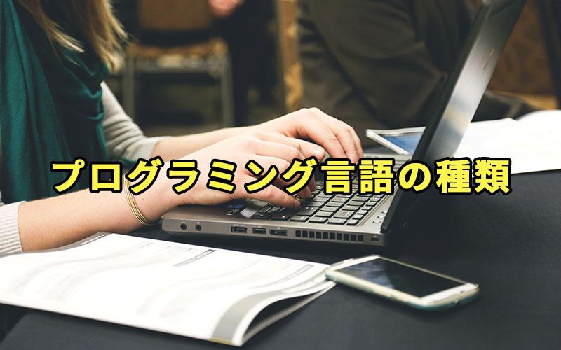 【分野別】プログラミング言語の種類