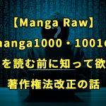 【Manga Raw】manga1000・1001の漫画を読む前に知って欲しい著作権法改正の話