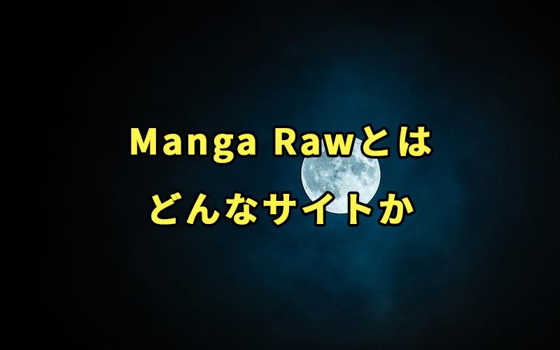 Manga Raw (manga1000・1001) とはどんなサイトか