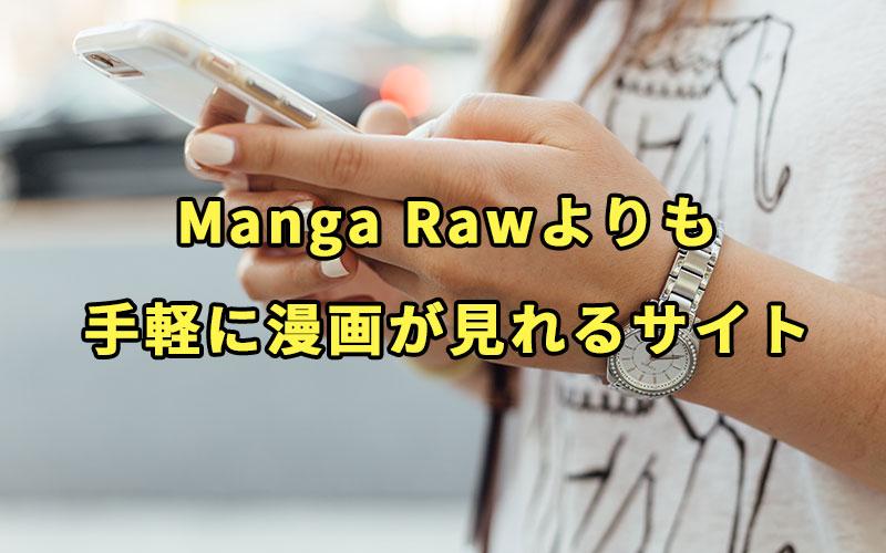Manga Rawよりも手軽に漫画が見れるサイト