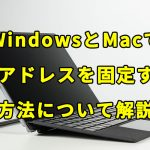 WindowsとMacでIPアドレスを固定する方法について解説