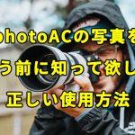 写真AC (photoAC) の写真を使う前に知って欲しい正しい使用方法と関連サービス
