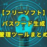 【フリーソフト】おすすめのパスワード生成・管理ツールまとめ